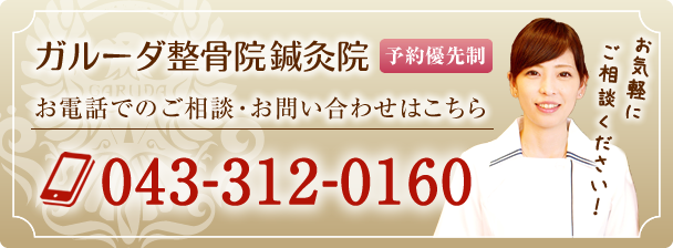 043-312-0160